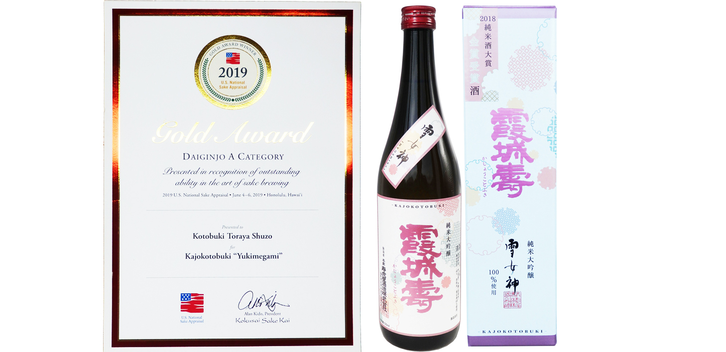 2019年度 全米日本酒歓評会金賞受賞【純米大吟醸 霞城寿 雪女神】