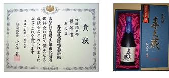 award_dm3