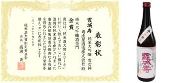 純米大吟醸 雪女神 金賞受賞