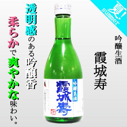 吟醸生酒 霞城寿 夏